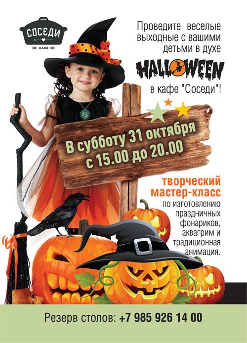 31 октября. Halloween в кафе Соседи!